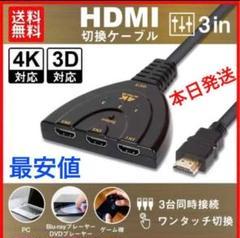 "Thumbnail of ""E014 HDMI 3入力 1出力 変換アダプター 切替器 分配器 4"""