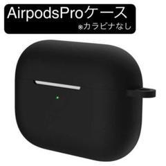 """Thumbnail of """"AirPods Pro シリコンケース エアポッズ イヤホン 保護 ブラック"""""""