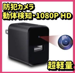 "Thumbnail of ""⭐️気になったらコレ⭐️ 防犯カメラ 1080P高解像度カメラ、赤外線暗視機能付"""