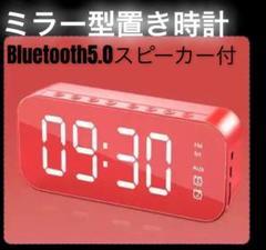 """Thumbnail of """"ミラー 目覚まし時計 デジタル 置き時計 スピーカー USB給電 レッド"""""""
