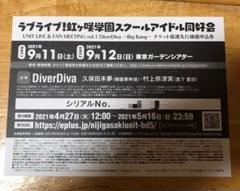 "Thumbnail of ""虹ヶ咲 Diver Diva シリアルナンバー"""