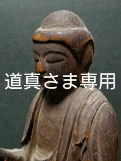 """Thumbnail of """"阿弥陀如来立像 鎌倉初期 仏像 仏教美術 木彫"""""""