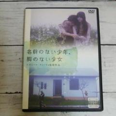 "Thumbnail of ""DVD 名前のない少年、脚のない少女"""