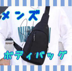 """Thumbnail of """"ブラック バック メンズ 黒 カバン 斜め掛け ボディバッグ ショルダーバッグ"""""""