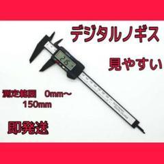 "Thumbnail of ""即発送デジタルノギス 150ミリ 電池付 工具 測定工具 150mm"""