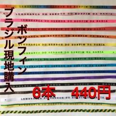 "Thumbnail of ""【最安値】ブラジルボンフィン教会のフィタ 6本セット"""