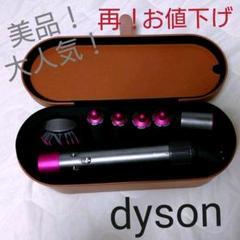 "Thumbnail of ""夏sale ☆再値下げ!dyson HS01 VNS FN"""