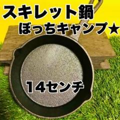 "Thumbnail of ""スキレット鍋 直径14センチ 鋳鉄製 ☆ぼっちキャンプの味方★"""