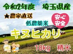 "Thumbnail of ""埼玉県産キヌヒカリ18kg精米★専業農家直送"""