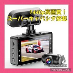 "Thumbnail of ""ドライブレコーダー 前後カメラ 1440P高画質 ドラレコ スーパーキャパシタ"""
