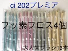 """Thumbnail of """"☆歯科専売ci202プレミア歯ブラシ16本"""""""