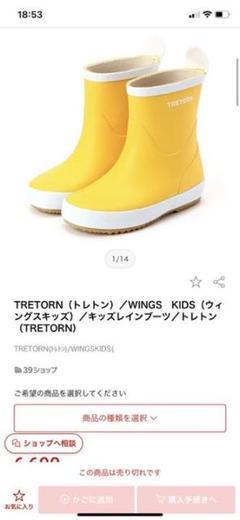 "Thumbnail of ""未使用新品☆Treton トレトン レインブーツ17cm"""