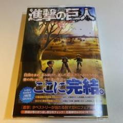 "Thumbnail of ""進撃の巨人 34 クリアブックカバー付き"""