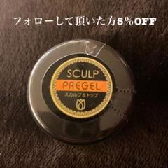 "Thumbnail of ""プリジェル スカルプ トップ15g"""