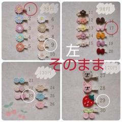 "Thumbnail of ""98円~♡ベビークリップ(*^^*)"""