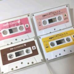"Thumbnail of ""ヤマハ音楽教室 教材カセットテープ4本"""
