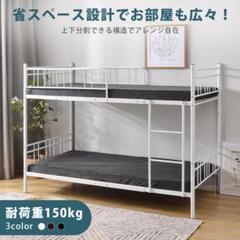 "Thumbnail of ""2段ベッド♪省スペース設計 上下分割でシングルベッド"""