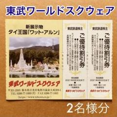 "Thumbnail of ""東武ワールドスクウェア 割引券 優待券 チケット 2人分"""