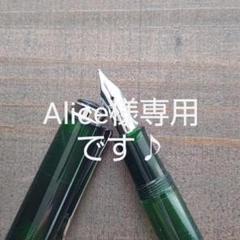 "Thumbnail of ""Alice様専用♪ペリカン万年筆  M205〈OLLVINE〉EF"""