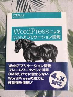 """Thumbnail of """"WordPressによるWebアプリケーション開発"""""""