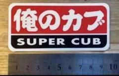 """Thumbnail of """"136/俺のカブステッカースーパーカブ"""""""