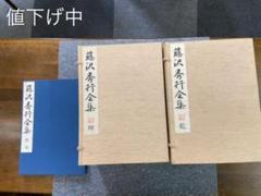 """Thumbnail of """"藤沢秀行全集 プラス 直筆色紙"""""""