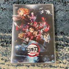 "Thumbnail of ""DVD 鬼滅の刃 無限列車編 劇場版 良品"""
