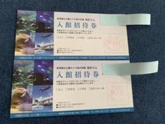 "Thumbnail of ""西海国立公園 海きらら入館券"""
