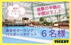 "Thumbnail of ""【通常15600円】東京サマーランドパスポートチケット★6名様完全無料!遊園地も"""