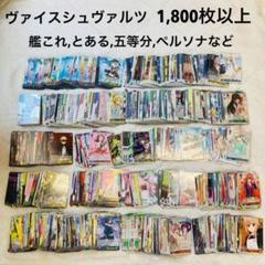 "Thumbnail of ""ヴァイスシュヴァルツ まとめ売り 約1,800枚以上"""