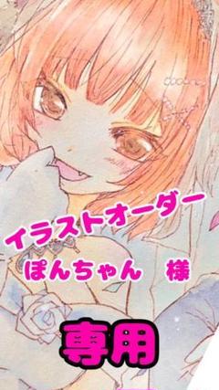 """Thumbnail of """"手描き イラストオーダー ぽんちゃん様 専用"""""""