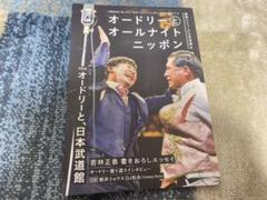 オードリーオールナイトニッポン 日本武道館