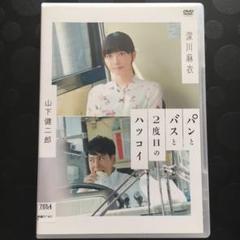 "Thumbnail of ""パンとバスと2度目のハツコイ【DVD】 深川麻衣  山下健二郎"""