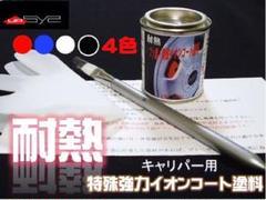 "Thumbnail of ""キャリパー塗料 赤■ステップワゴン セレナ エスティマ エスクァイア ウィッシュ"""
