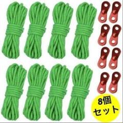 "Thumbnail of ""【お買得】キャンプ アウトドア 反射ロープ テントロープ 4mm 4m"""