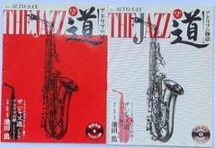 "Thumbnail of ""【アルトサックス教本】ザジャズ道CD付き2冊"""