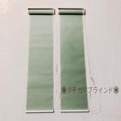 "Thumbnail of ""■新品 タチカワブラインド 立川機工のロールスクリーン 抹茶色2個セット■"""