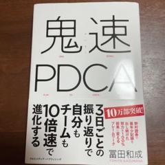 "Thumbnail of ""鬼速PDCA"""