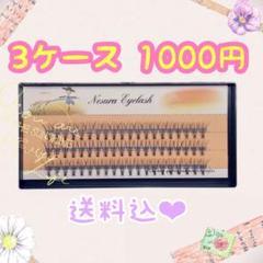 """Thumbnail of """"まつ毛エクステ 3ケース 1000円"""""""