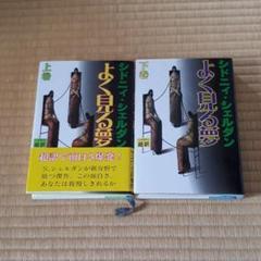 "Thumbnail of ""よく見る夢 上・下"""