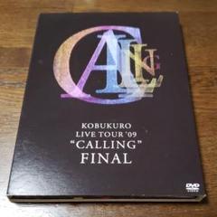 "Thumbnail of ""コブクロ/KOBUKURO LIVE TOUR'09""CALLING""FINA…"""