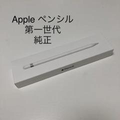 "Thumbnail of ""ipad ペンシル 第一世代 純正"""