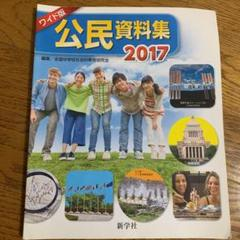 "Thumbnail of ""ワイド版 公民資料集2017"""