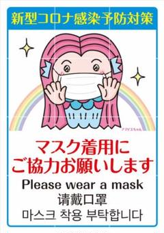 "Thumbnail of ""マスク 着用 アマビエ 感染対策 疫病退散 店舗 張り紙"""