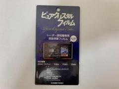 """Thumbnail of """"【新品・未開封】コムテック 液晶保護フィルム"""""""