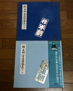 "Thumbnail of ""桂米朝 上方落語大全集 第三集 第六集 レコード"""