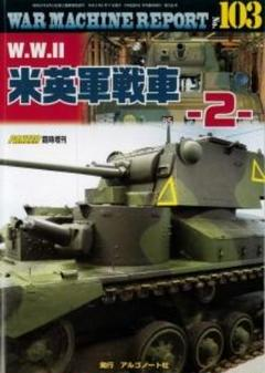 "Thumbnail of ""ウォーマシンレポート103"""