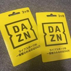 "Thumbnail of ""【2枚セット  未使用品】DAZN ダゾーン 3ヶ月分x2枚"""