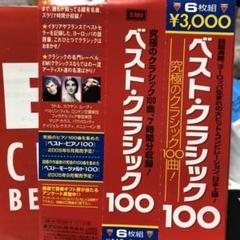 "Thumbnail of ""【予約品】6CD】東芝EMI クラシック 「ベスト・クラシックス・100」"""