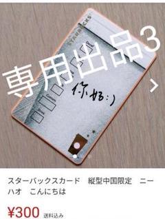 "Thumbnail of ""専用出品3"""
